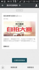 风采达人杯贵州男神女神自拍大赛微信投票操作教程