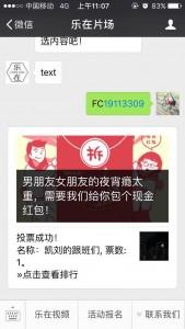 南师大最团结大赛微信投票操作教程