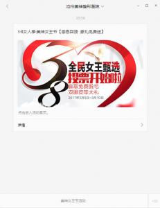 3·8女人季·美神女王节微信投票操作教程