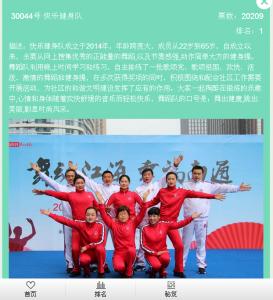 舞动江海幸福南通广场舞大赛微信投票操作教程