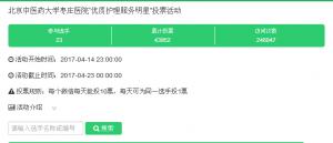 北京中医药大学枣庄医院优质护理服务明星投票活动微信投票操作教程