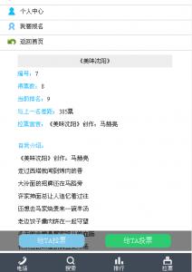 沈阳最美歌词投票活动微信投票操作攻略