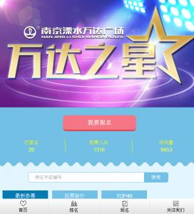 2017溧水万达广场少儿才艺大赛微信投票操作教程
