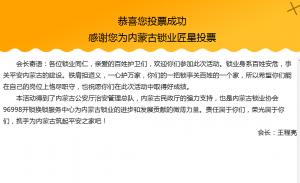平安内蒙古锁业有匠星大型投票评选活动微信投票操作教程