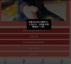 万古镇凤亭村蓝天幼儿园萌宝选拔赛评选微信投票操作教程