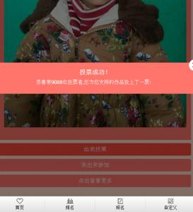 菜园镇2017启蒙幼儿园启蒙之星评选活动微信投票操作教程