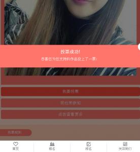 优秀会计投票活动微信投票操作教程