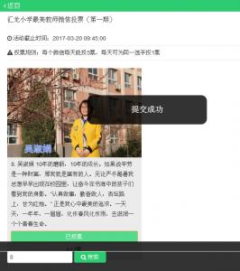 汇龙小学第一届展示自我风采之最美教师评选活动微信投票操作教程