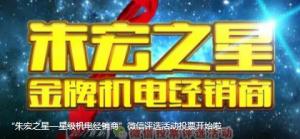 朱宏之星星级商户评选微信投票操作教程