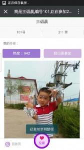 2016桦林中心幼儿园我为幼儿园做代言评选活动微信投票操作教程