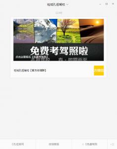 春,如期而至孔祖驾校评选活动微信投票操作攻略