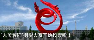 大美濮阳摄影大赛投票活动微信投票操作教程