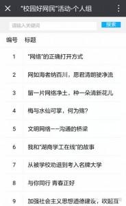 湖南省第五届网络文化节湖湘学子e路成长之校园好网民活动投票攻略
