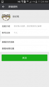 世纪苑十佳党员志愿者微信投票操作教程