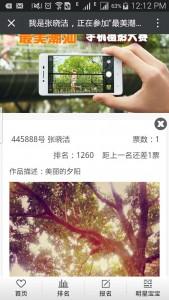 最美潮汕手机摄影大赛微信投票操作攻略
