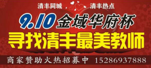 清丰首届金域华府杯最美教师网络评选大赛微信投票操作教程