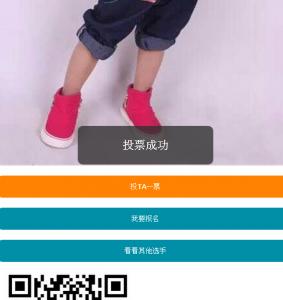 邳州伊娃舞蹈学校乐舞小天使评选活动微信投票操作攻略