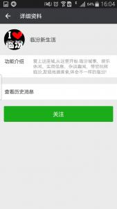 南关幼儿园评选活动微信投票操作攻略