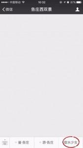 2017泼水节取水少女选拔大赛微信投票操作指南