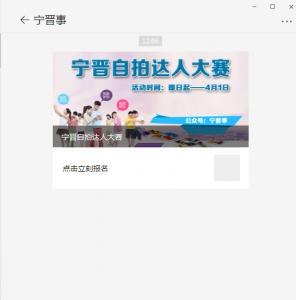 宁晋自拍达人大赛微信投票操作教程