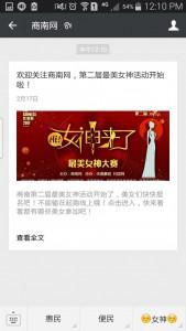 商南第二届最美女神大赛微信投票操作教程