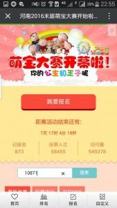河南2016末届萌宝大赛微信投票操作指南
