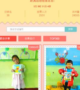 小帅才幼儿园DIY创意纽扣画人气评选活动投票操作流程