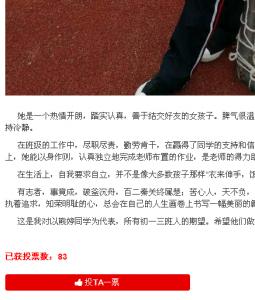 奋斗的青春最美丽博文中学2017最美中学生评选活动微信投票操作教程