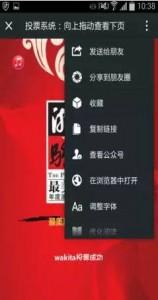 2016年度最美浙江人浙江骄傲人物评选活动微信投票指南