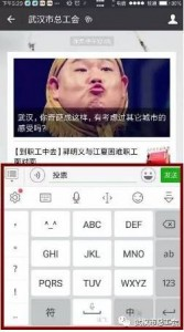 2017年武汉市工会选树优秀个人微信投票指南