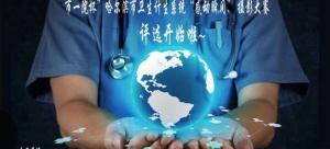 首届哈尔滨卫生计生系统感动瞬间摄影大赛微信投票操作教程