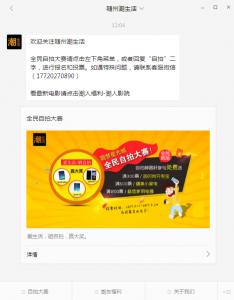 圆梦星光城全民自拍大赛微信投票操作攻略