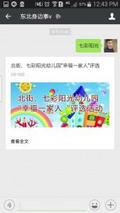 北街七彩阳光幼儿园幸福一家人评选活动微信投票操作指南