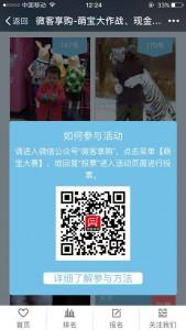 微客享购萌宝大作战微信投票操作指南