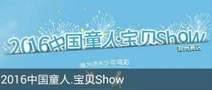 2016中国童人宝贝show评选活动微信投票操作教程