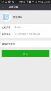 青岛蓝鲸幼儿园萌宝大赛微信投票操作指南