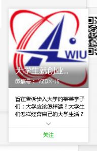 苏州科技大学十佳歌手大赛投票活动微信投票操作指南