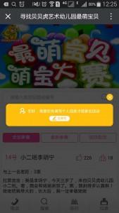 寻找贝贝虎艺术幼儿园最萌宝贝微信投票操作指南