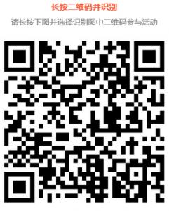 安徽百信乐购超市服务明星优秀员工评选微信投票操作技巧