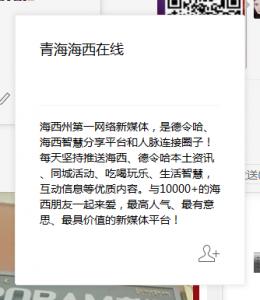 德令哈家居建材品牌助力投票活动微信投票操作教程