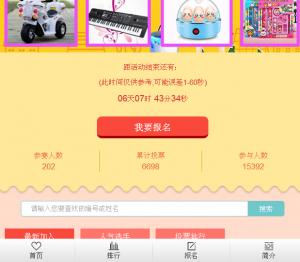 文方寺新启点幼儿园萌宝选拔赛评选微信投票操作指南
