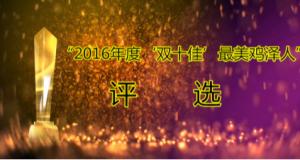 2016年度双十佳最美鸡泽人评选微信投票操作指南