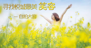 悦城最美微笑评选·微信自拍活动微信投票操作指南