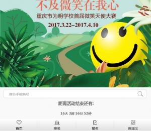重庆市为明学校首届微笑天使大赛微信投票操作指南
