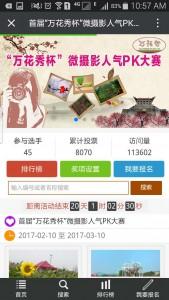 首届万华秀杯微摄影人气PK大赛微信投票操作指南