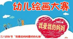 镇原上马台幼儿园首届幼儿绘画评选活动微信投票操作技巧