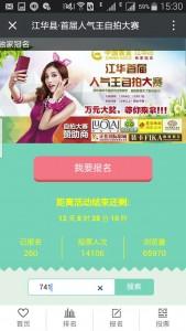 江华县首届人气王自拍大赛微信投票操作教程