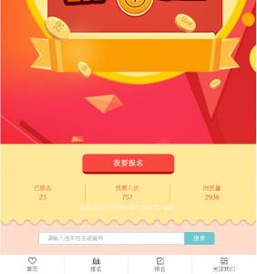 3.15装修得现金红包投票活动微信投票操作技巧