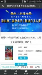 潜山第二届中小学生网络作文大赛微信投票操作教程