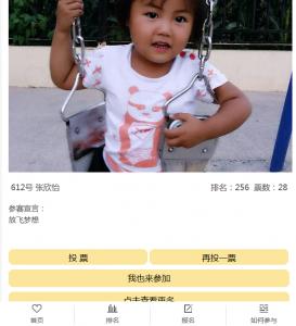 爱心助学放飞梦想让爱流动网络评选活动微信投票操作指南